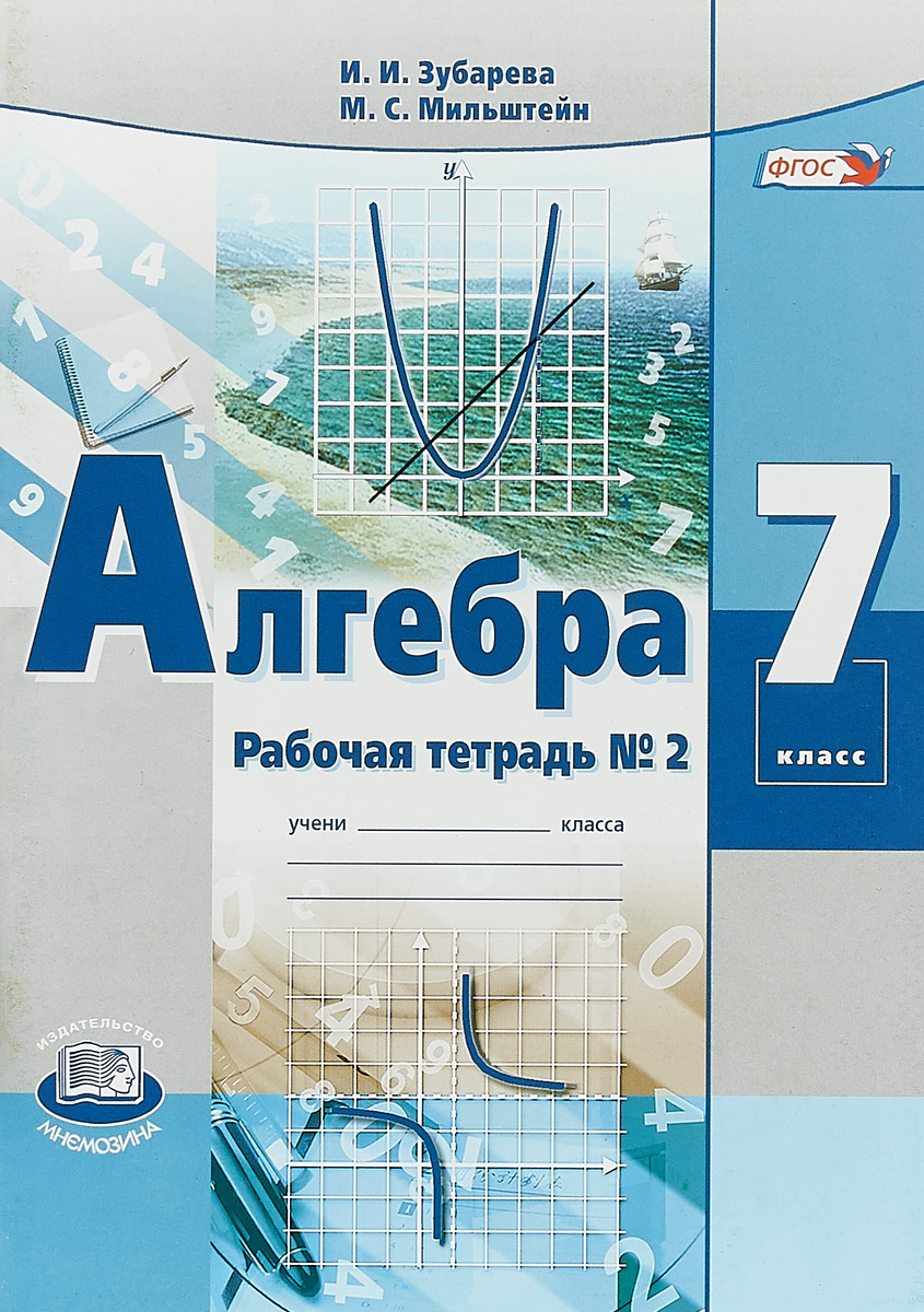 Алгебра. 7 класс. Рабочая тетрадь №2, И. И. Зубарева, М. С. Мильштейн