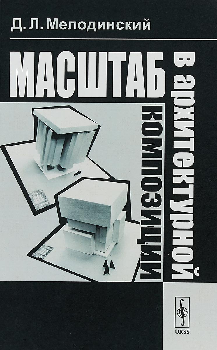 Д. Л. Мелодинский Масштаб в архитектурной композиции цена