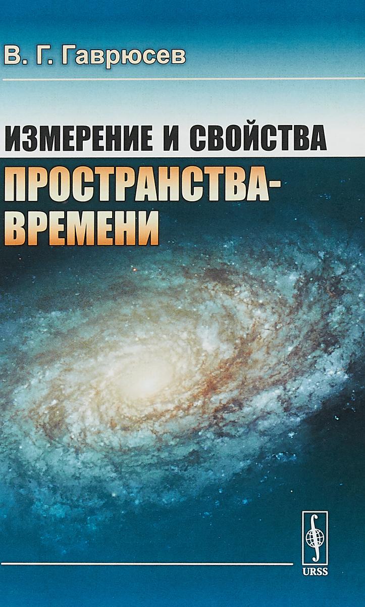 В.Г. Гаврюсев Измерение и свойства пространства-времени