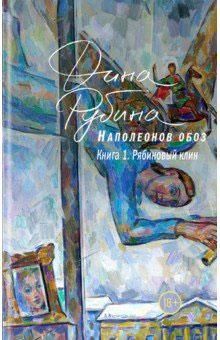 Дина Рубина Наполеонов обоз. Книга 1. Рябиновый клин три мушкетера двадцать лет спустя