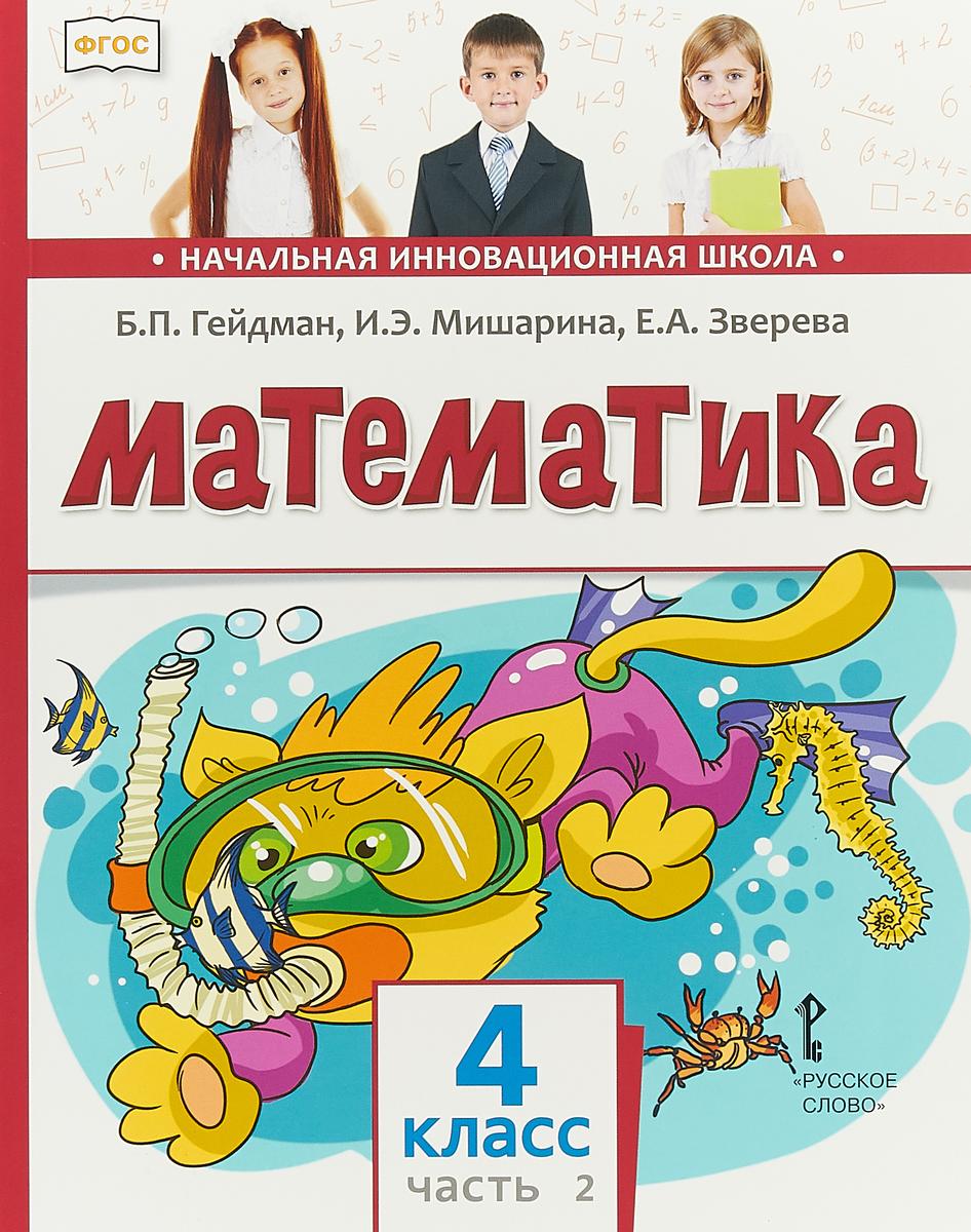 Б. П. Гейдман, И. Э. Мишарина, Е. А. Зверева Математика. 4 класс. Учебник. В 2 частях. Часть 2 александрова э и математика 4 класс учебник часть 2