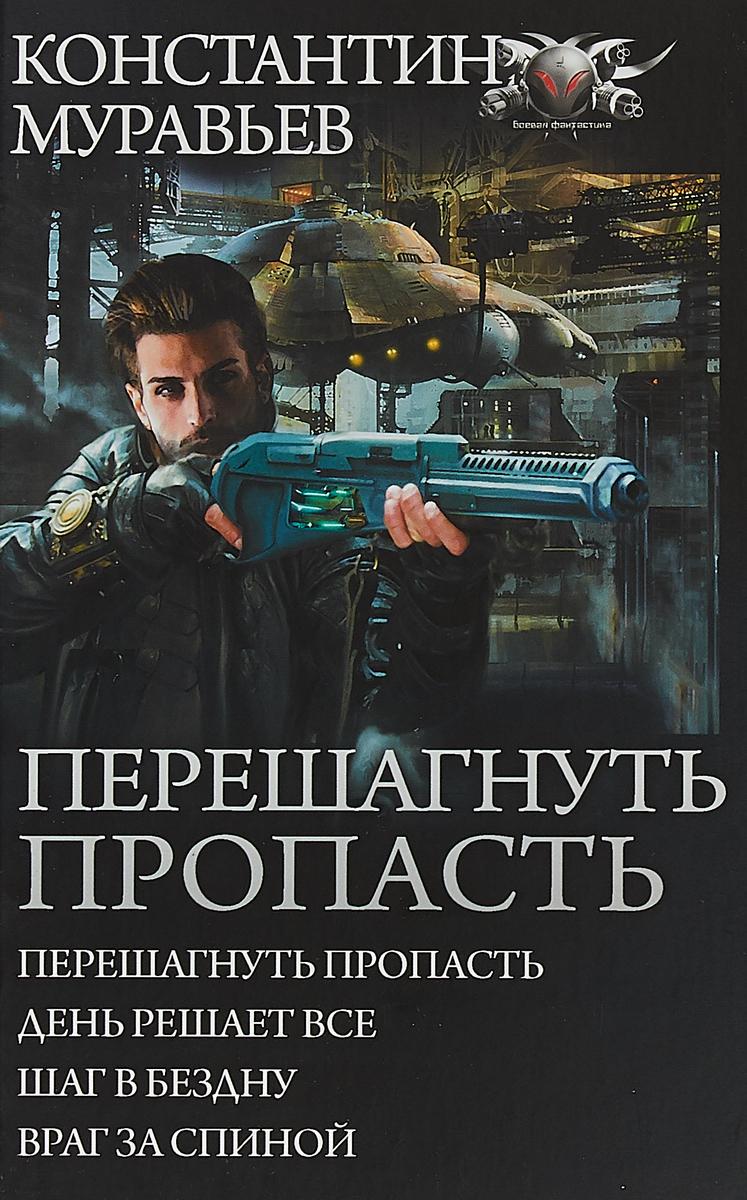 Константин Муравьев Перешагнуть пропасть