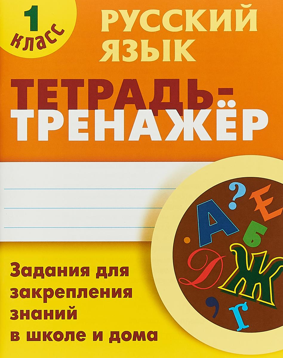 Радевич Т.Е Тетрадь-тренажер. Русский язык. 1 класс