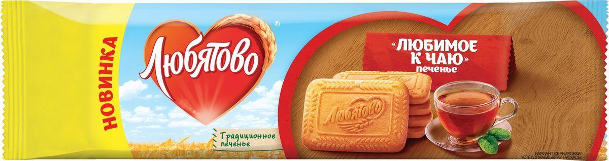 Печенье сахарное Любятово Любимое к чаю, 280 г любятово печенье любятово сахарное топленое молоко в шоколадной глазури 175 гр