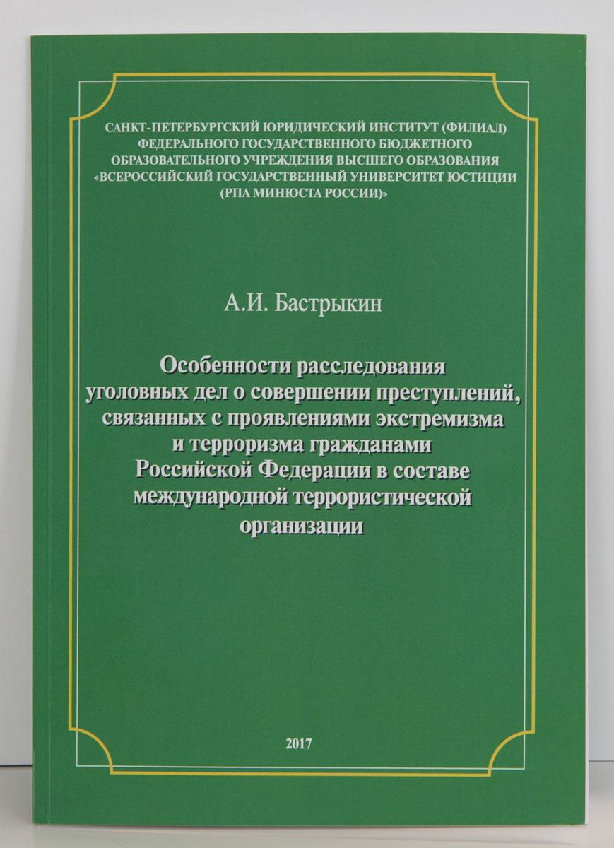 Особенности расследования уголовных дел о совершении преступлений, связанных с проявлением экстремизма и терроризма гражданами РФ в составе международной террористической организации