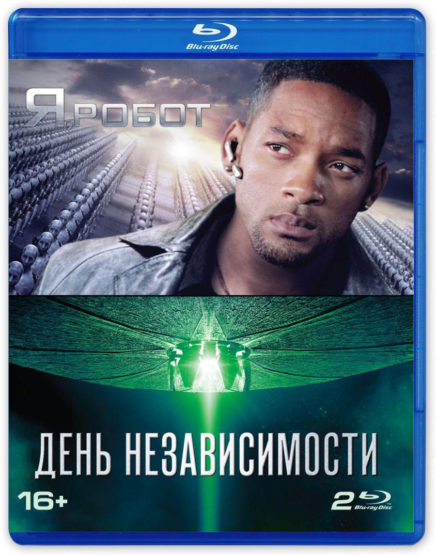 Я, Робот / День независимости (2 Blu-ray) видеодиски нд плэй омерзительная восьмерка blu ray