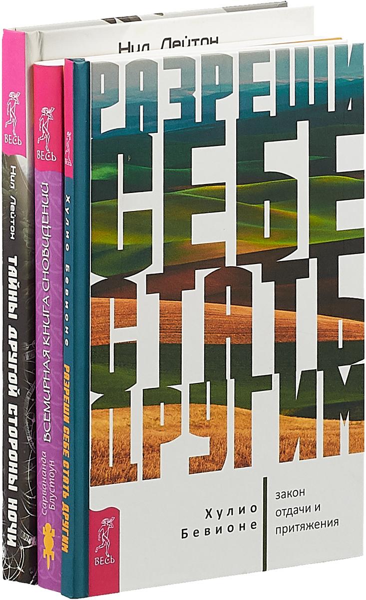 Хулио Бевионе, Сарвананда Блустоун, Нил Лейтон Разреши себе стать другим. Всемирная книга сновидений. Тайны другой стороны ночи (комплект из 3 книг) серия дворцовые тайны комплект из 9 книг