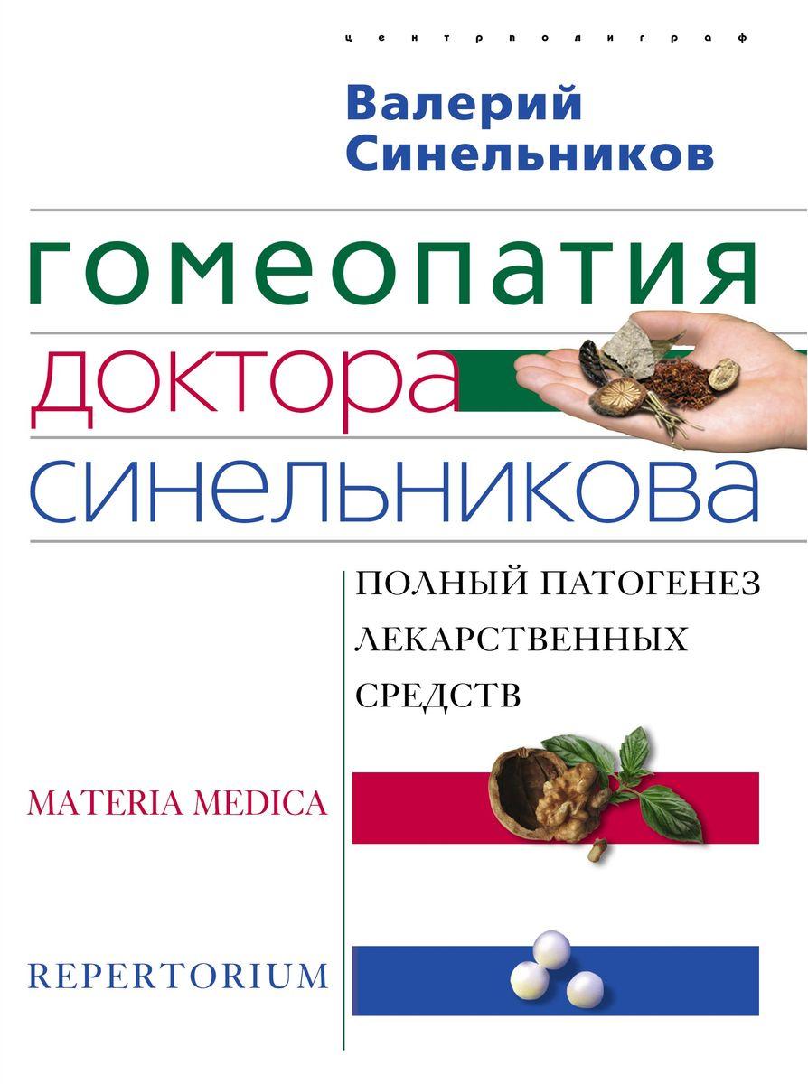 Валерий Синельников Гомеопатия доктора Синельникова цена 2017