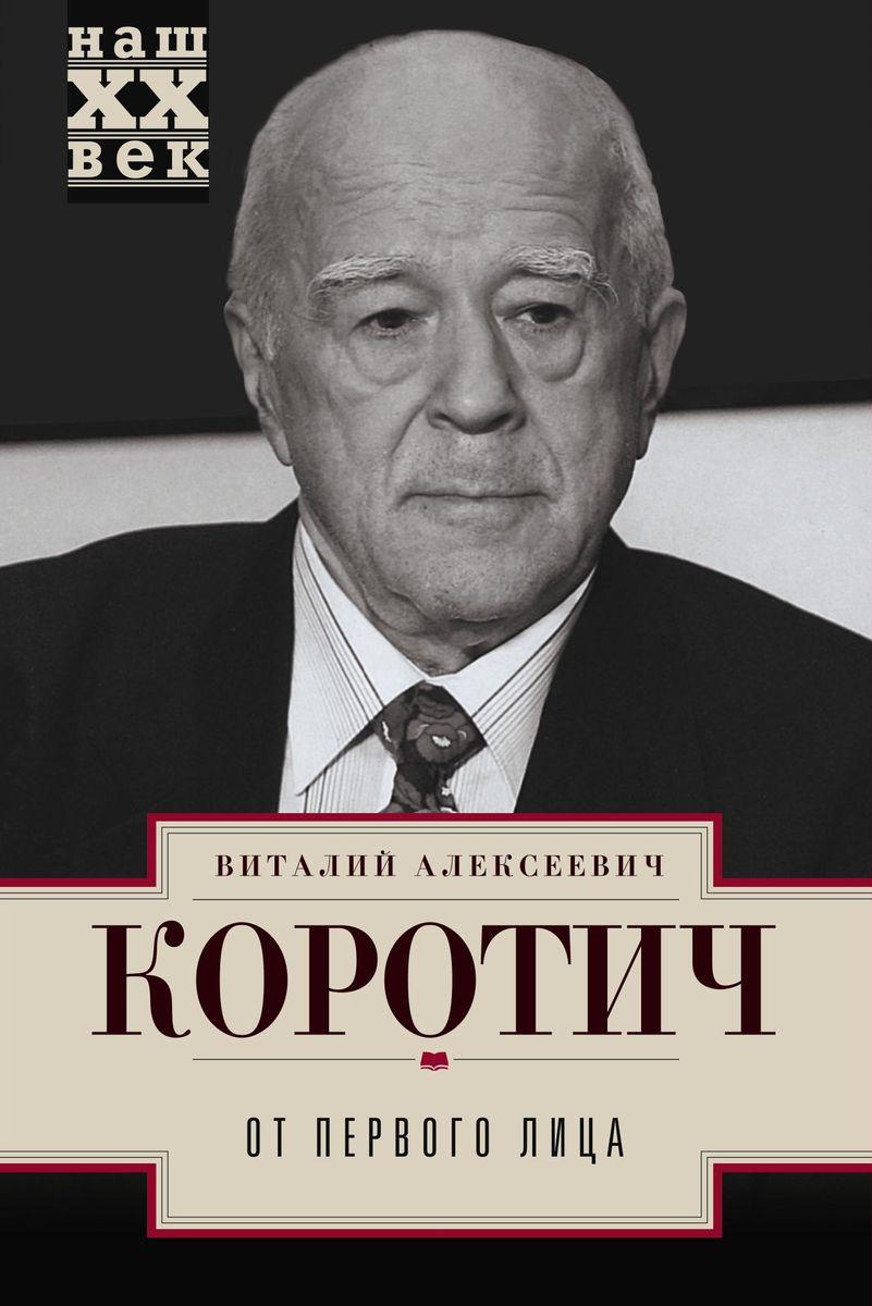 Виталий Алексеевич Коротич От первого лица виталий прохоров книга о некачественной косметике