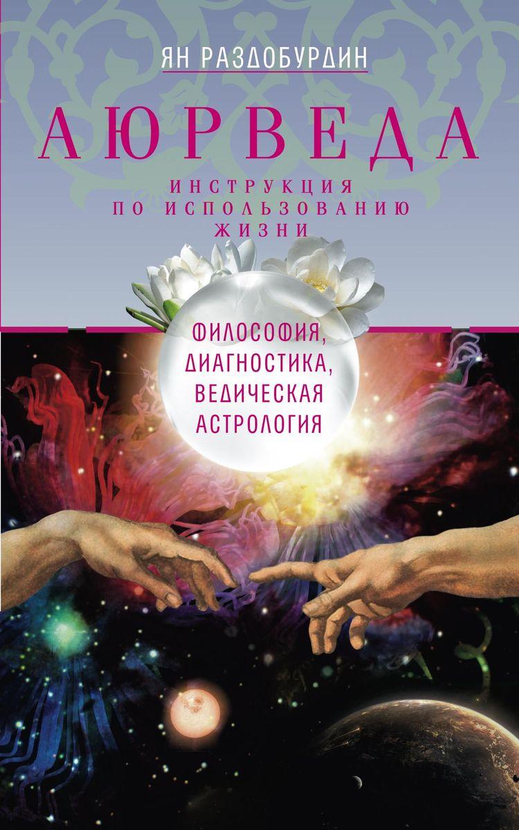 Ян Раздобурдин Аюрведа. Философия, диагностика, Ведическая астрология янакананада аюрведа питание и сознание