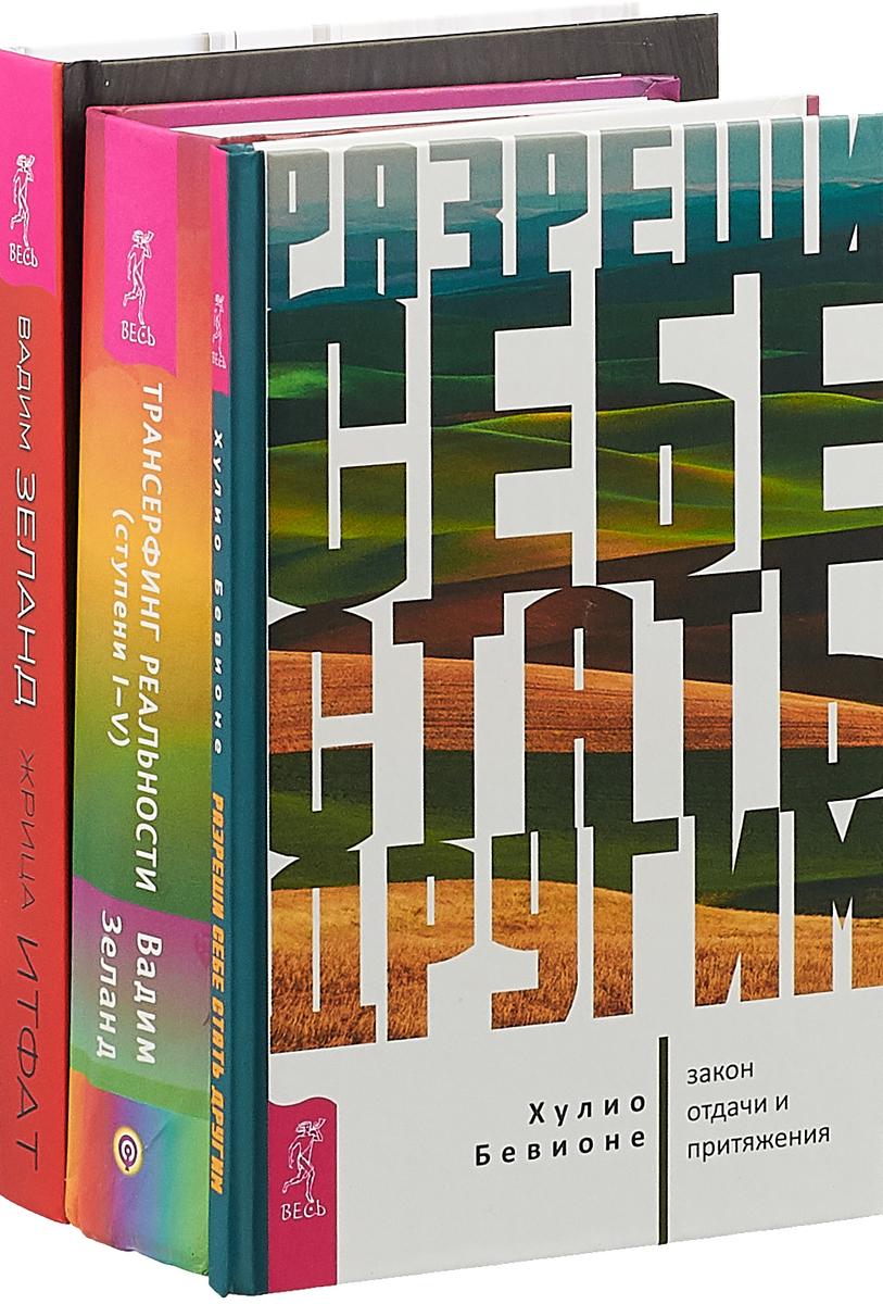 Хулио Бевионе, В. Зеланд Разреши себе стать другим. Трансерфинг реальности (ступени 1-5). Жрица Итфат (комплект из 3 книг) вадим зеланд жрица итфат тафти жрица трансерфинг реальности ступени 1 5 комплект из 7 книг