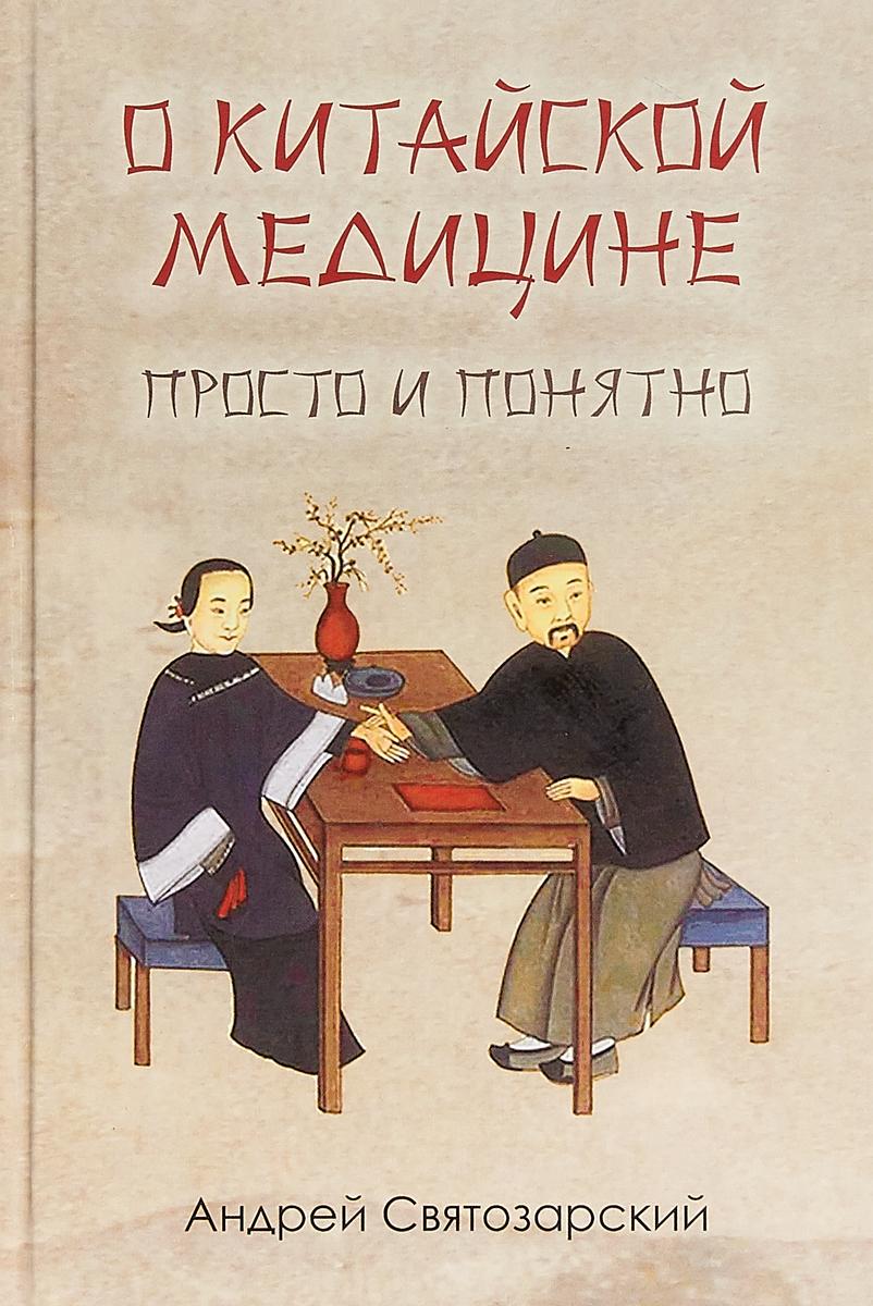 О китайской медицине просто и понятно н д фюстель де куланж история общественного строя древней франции римская галлия римская империя