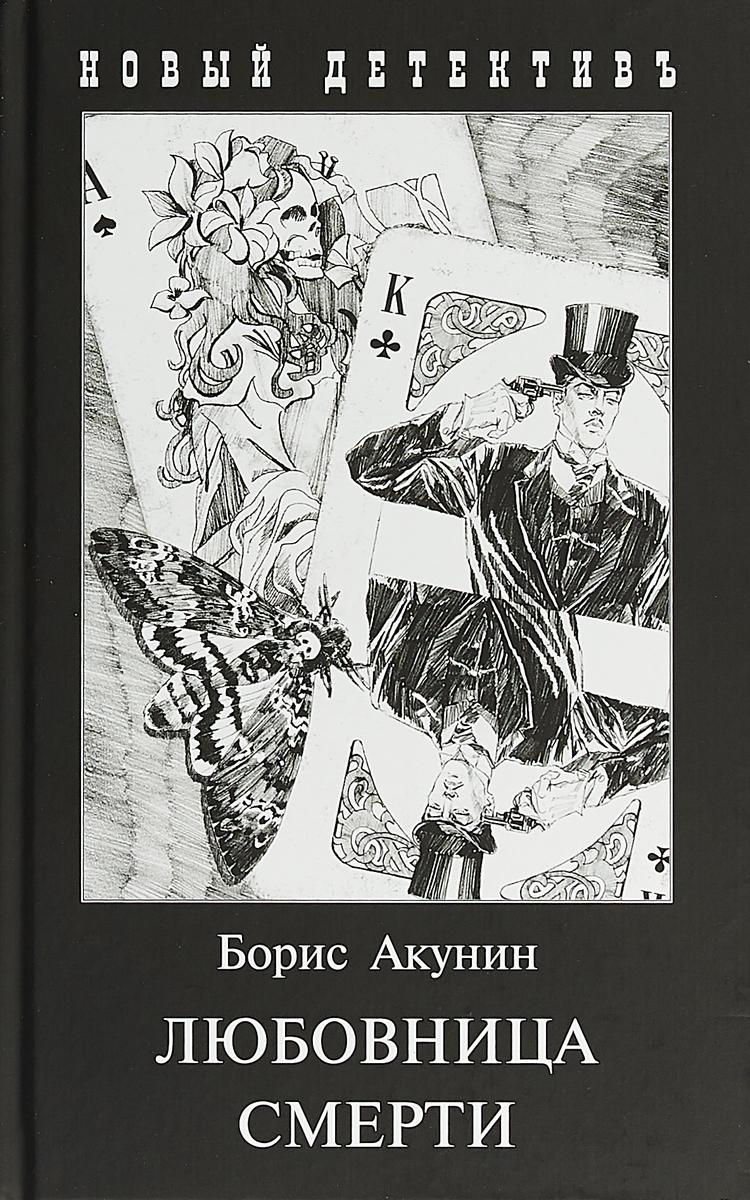 Любовница смерти, Борис Акунин