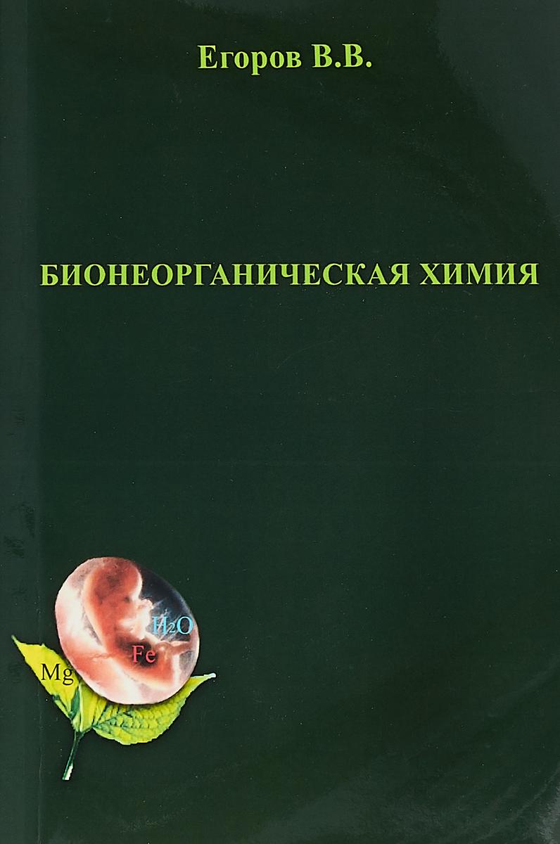 В. В. Егоров Бионеорганическая химия