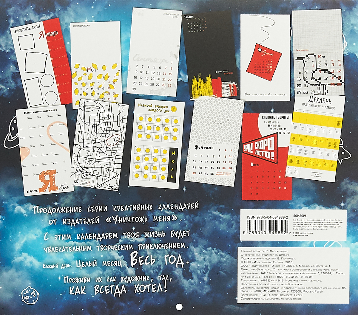 Календарь (на скрепке) 2019. Уничтожь этот календарь - 4. Е. В. Гузнякова
