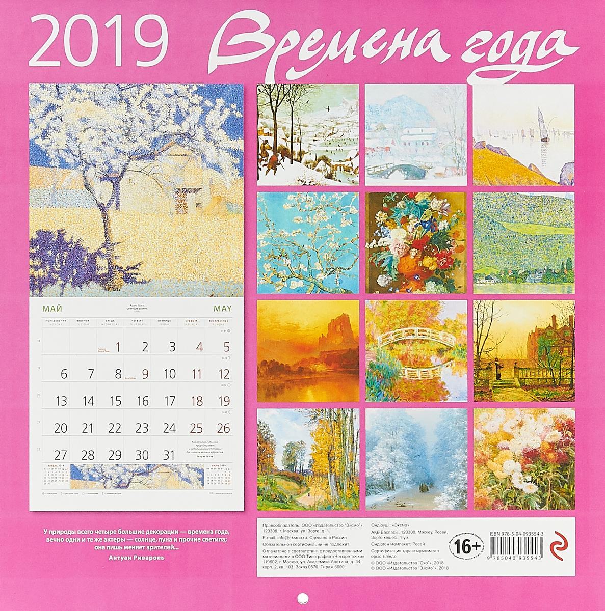 Календарь 2019. Времена года Шедевры мировой живописи.