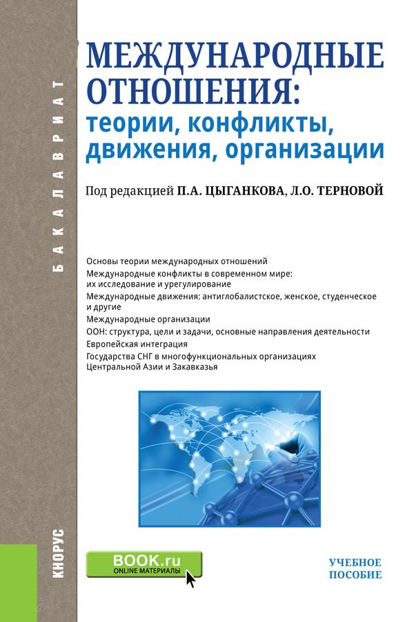 Международные отношения. Теории, конфликты, движения, организации. Учебное пособие