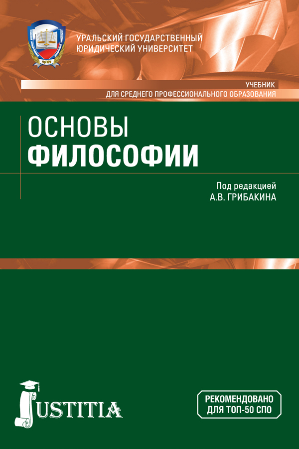 Грибакин А.В. под ред. Основы философии. Учебник