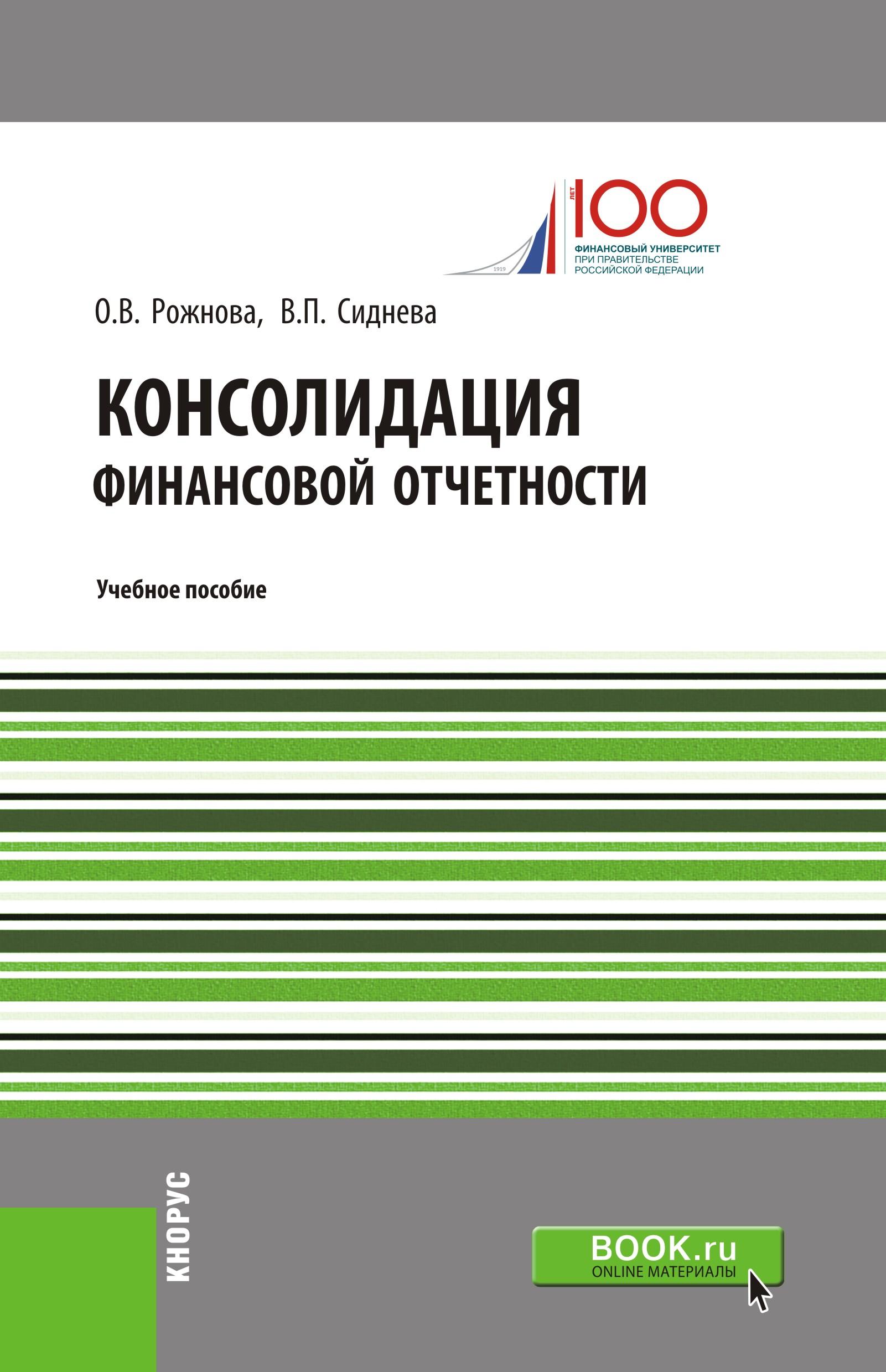 Консолидация финансовой отчетности. Учебное пособие