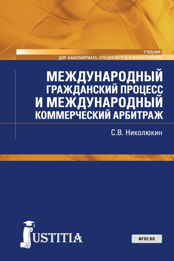 С. В. Николюкин Международный гражданский процесс и международный коммерческий арбитраж. Учебник международный коммерческий арбитраж