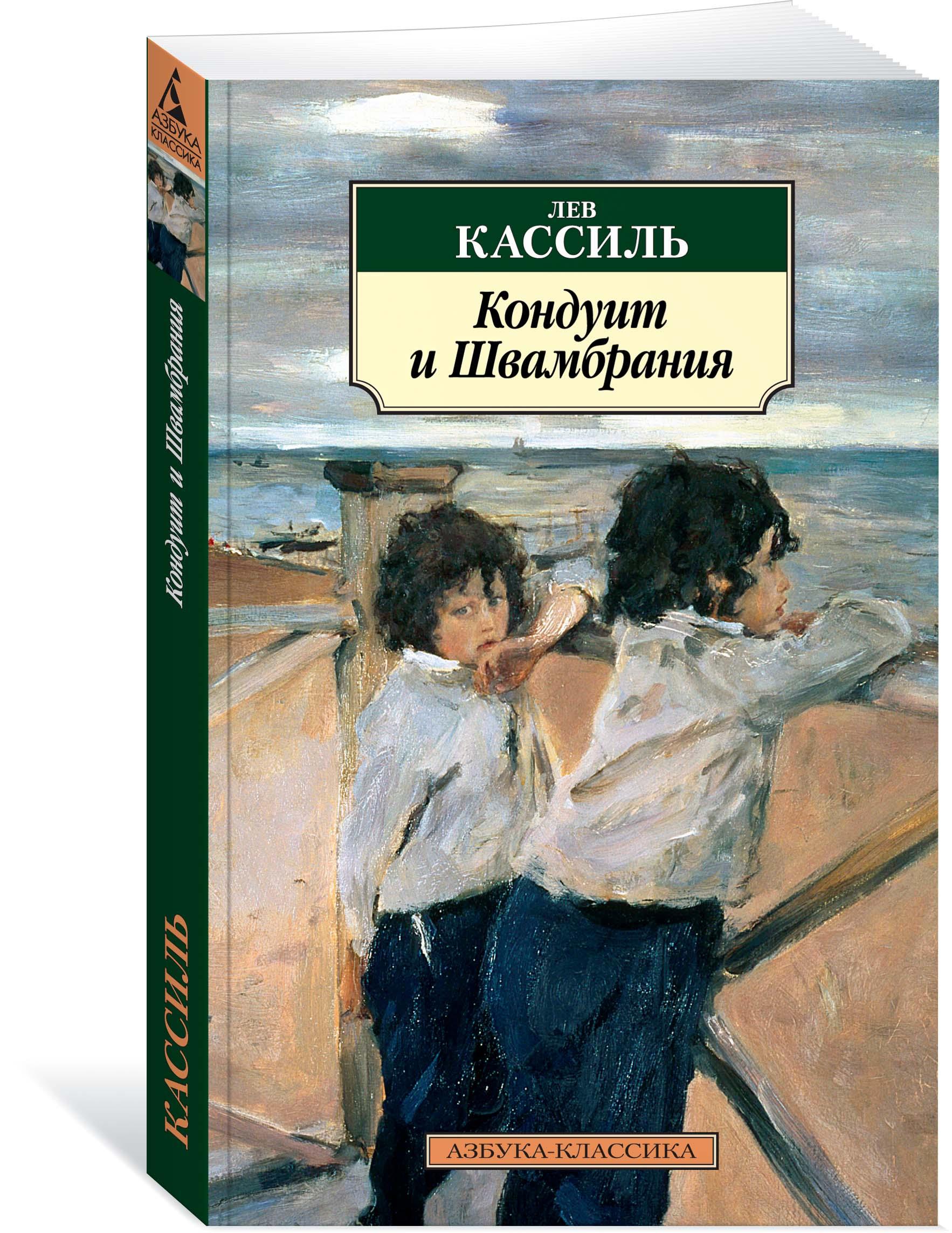Лев Кассиль Кондуит и Швамбрания хроники первой мировой войны и свержения самодержавия выпуски 5 7 3 dvd