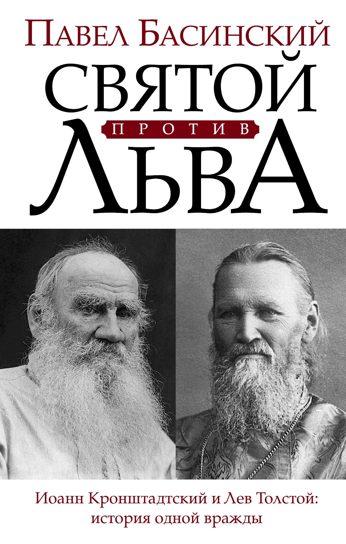 Павел Басинский Святой против Льва. Иоанн Кронштадтский и Лев Толстой. История одной вражды