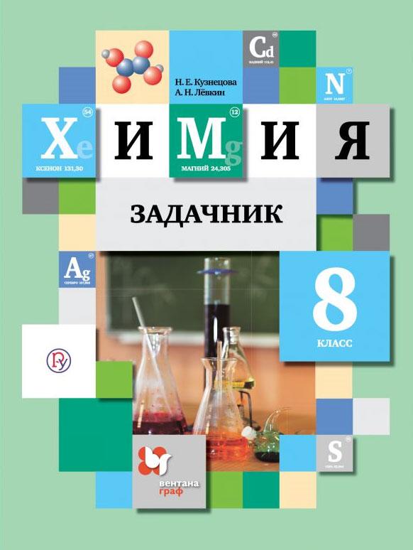 Н. Е. Кузнецова, А. Н. Левкин Химия. 8 класс. Задачник кузнецова н е левкин а н химия 10