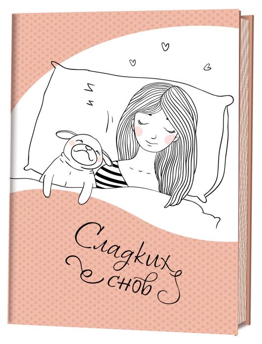 Сладких снов (оранжевый). Блокнот блокнот кофемана нежные цветы
