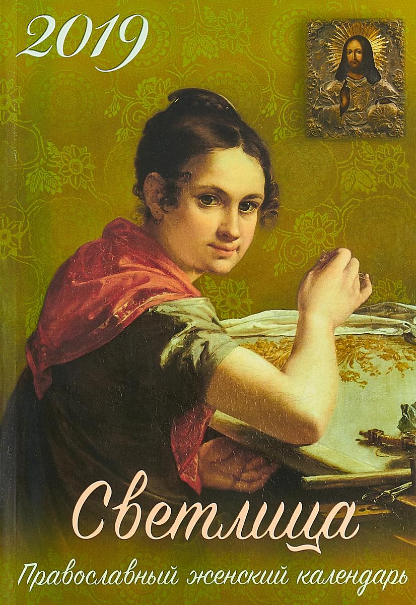 Светлица. Православный женский календарь. 2019 год