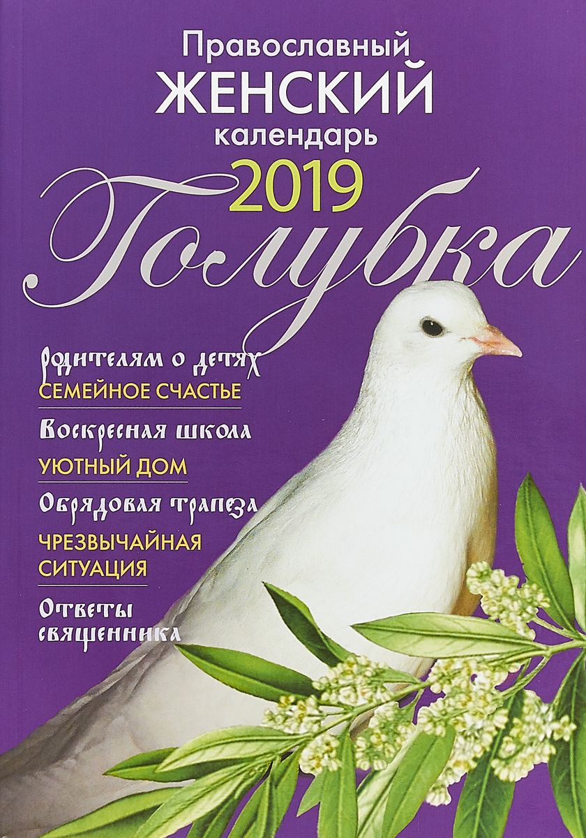 Голубка. Православный женский календарь на 2019 год д в хорсанд православный календарь на 2018 год