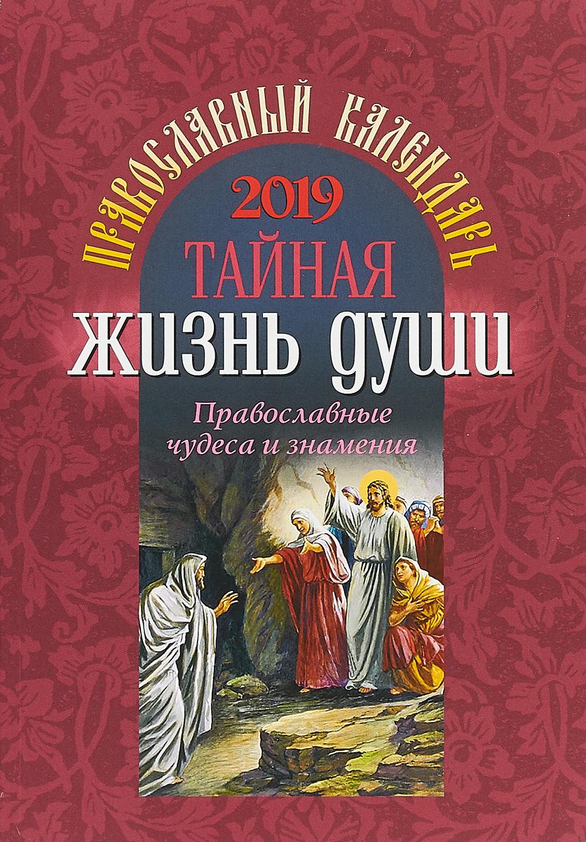 Тайная жизнь души. Православные чудеса и знамения. Православный календарь на 2019 год