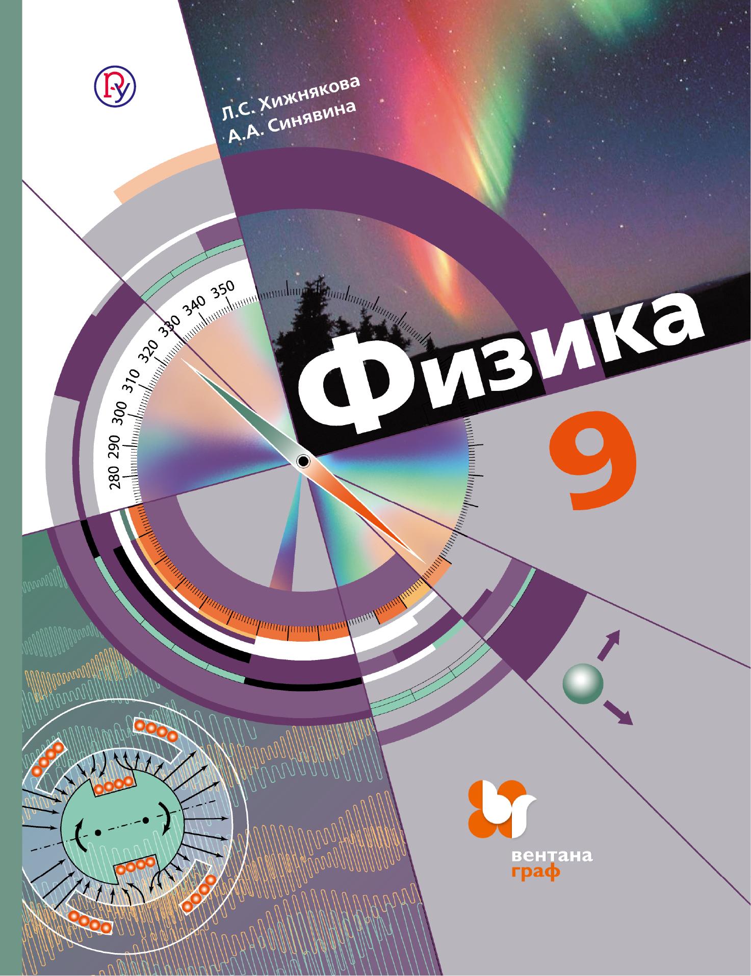 Л. С. Хижнякова,А. А. Синявина Физика. 9класс. Учебник хижнякова л с синявина а а физика 9класс учебник