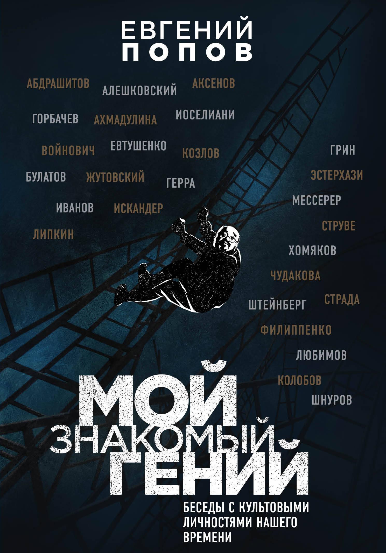 Евгений Попов Мой знакомый гений. Беседы с культовыми личностями нашего времени