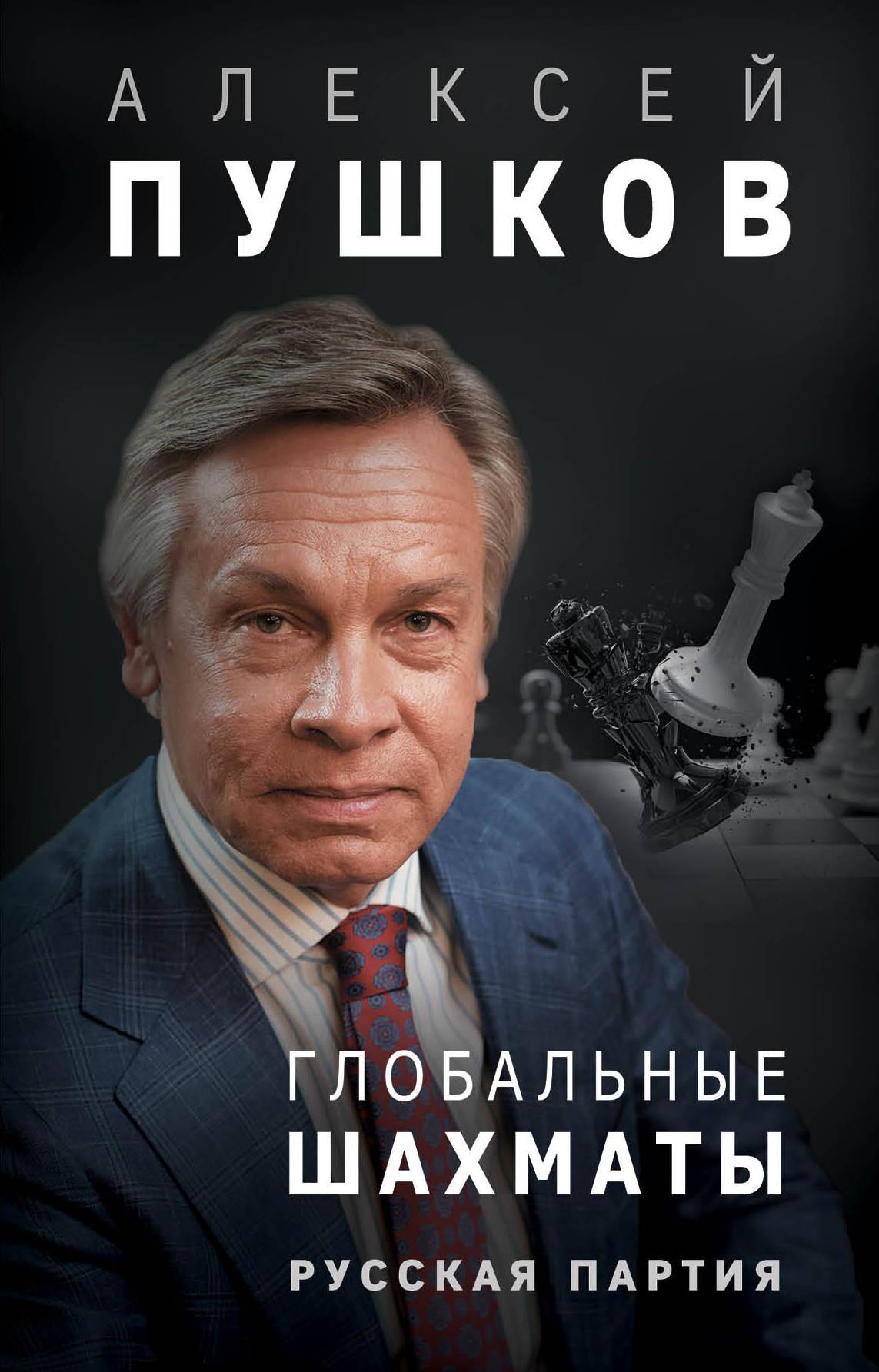 Алексей Пушков Глобальные шахматы. Русская партия