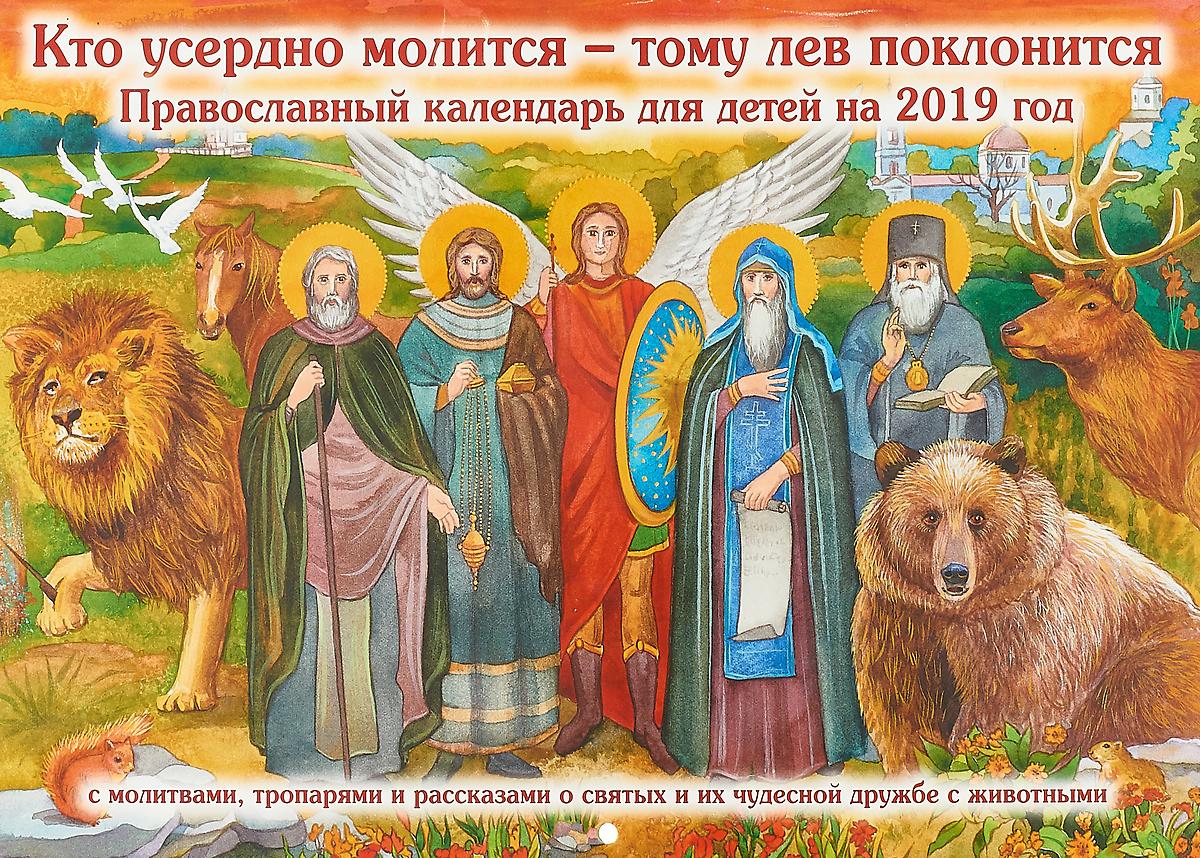 Кто усердно молится - тому лев поклонится. С молитвами, тропарями и рассказами о святых. Православный календарь для детей. 2019 год
