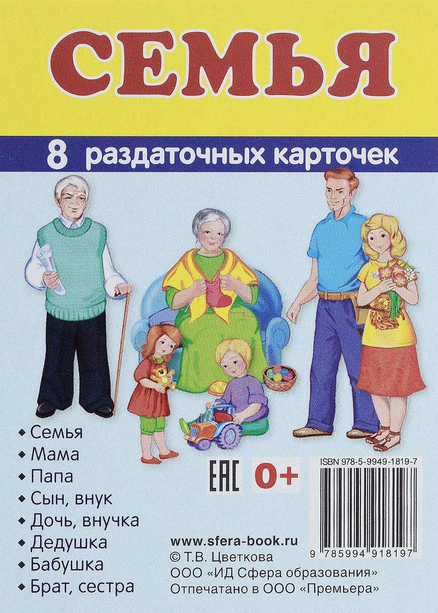 Т.В. Цветкова Семья. 8 раздаточных карточек цены