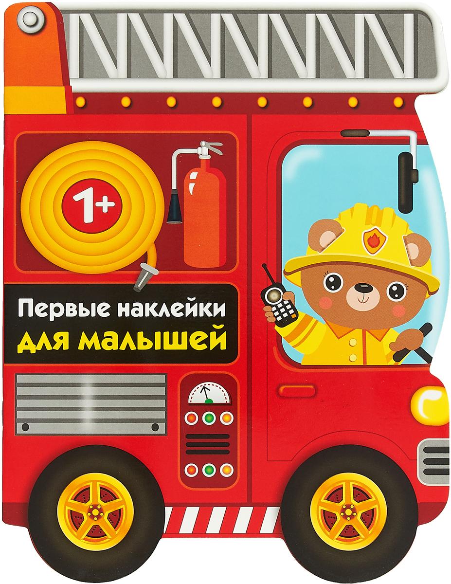 Пожарная машина. Выпуск 14. Первые наклейки для малышей, А. Вовикова