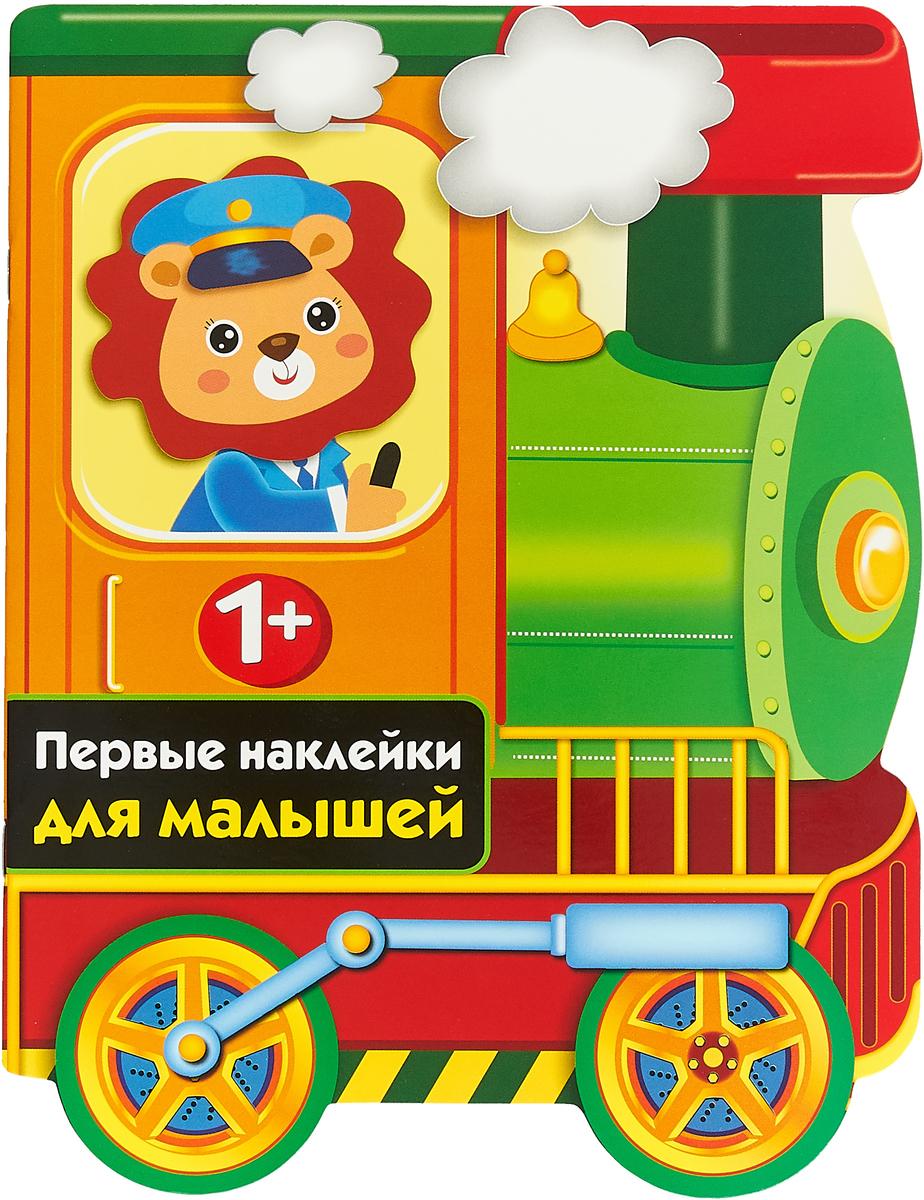 ПЕРВЫЕ НАКЛЕЙКИ ДЛЯ МАЛЫШЕЙ Паровозик Вып.13
