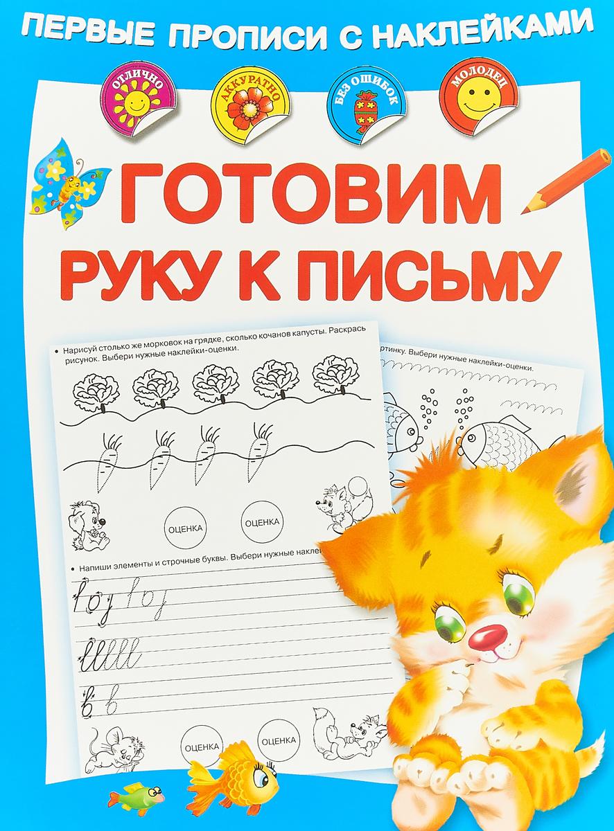 М. В. Малышкина Готовим руку к письму цены онлайн
