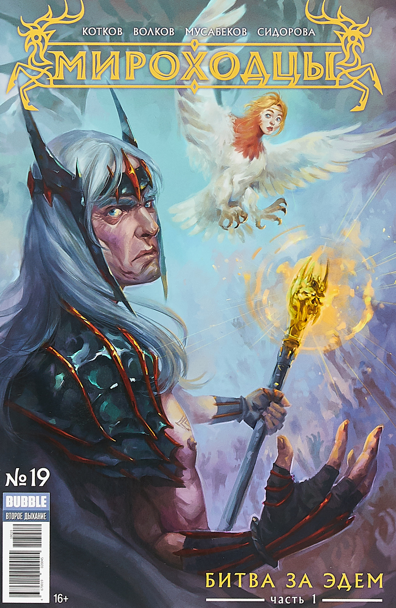 Журнал Мироходцы № 19 битва богов 2018 10 17t17 00