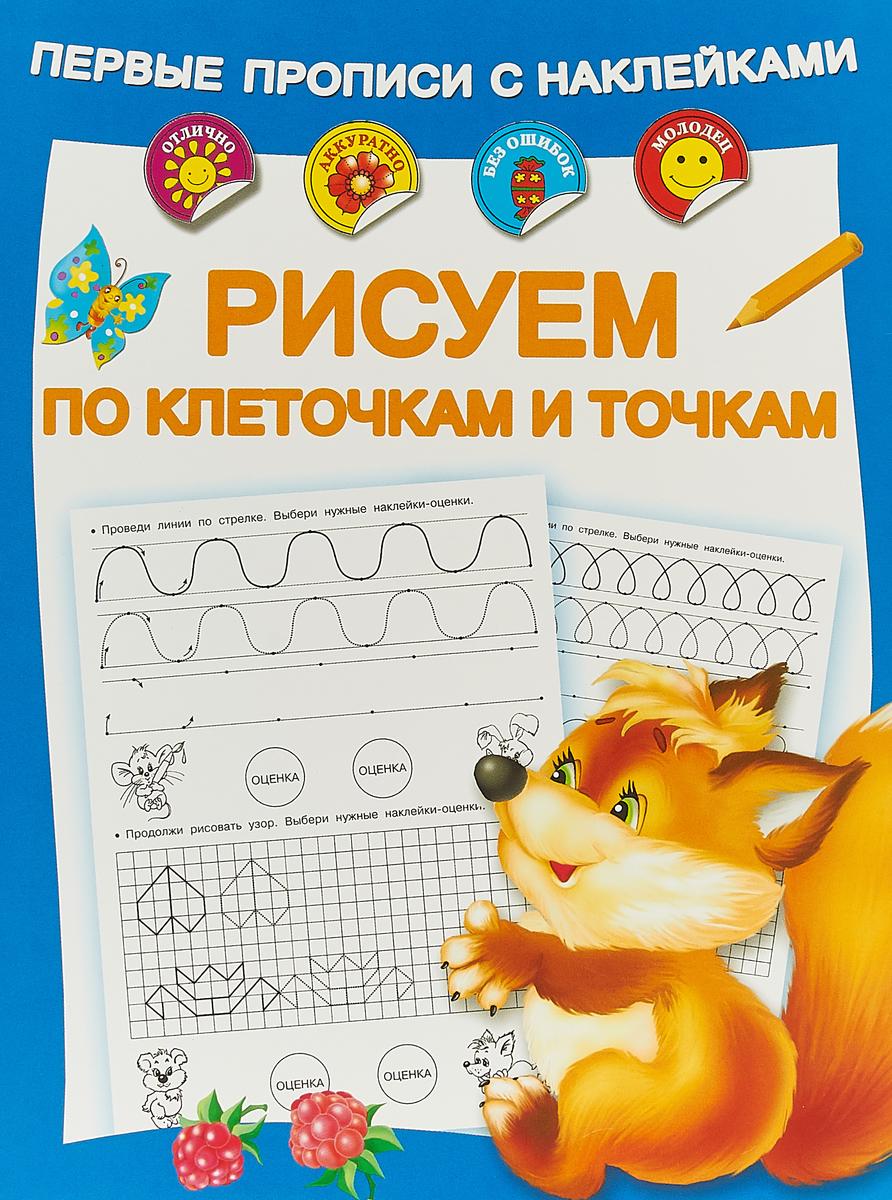 В. Г. Дмитриева Рисуем по клеточкам и точкам жукова о рисуем по клеточкам и точкам