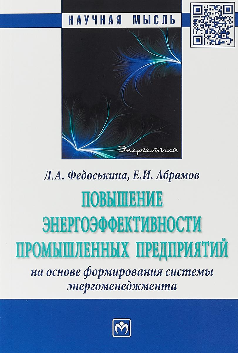 Л. А. Федоськина , Е. И. Абрамов Повышение энергоэффективности промышленных предприятий на основе формирования системы энергоменеджмента связь на промышленных предприятиях