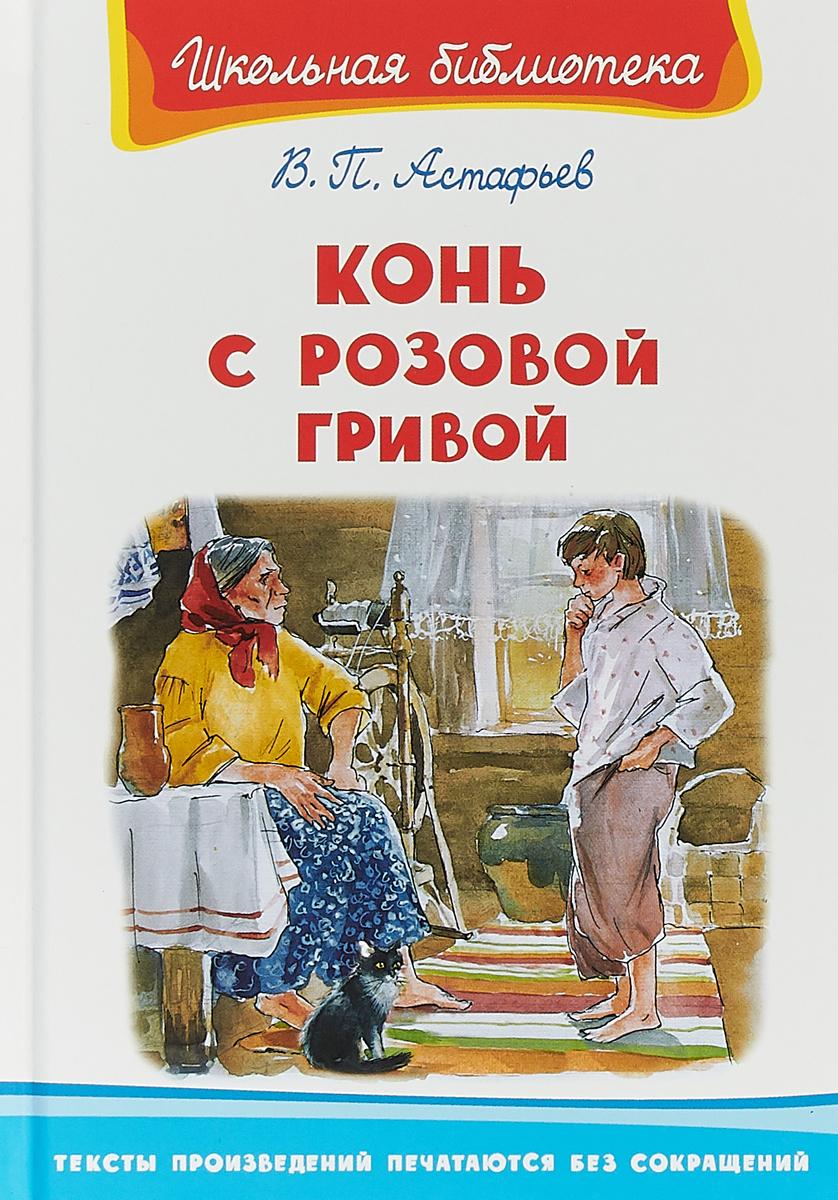 В.П. Астафьев Конь с розовой гривой астафьев в конь с розовой гривой