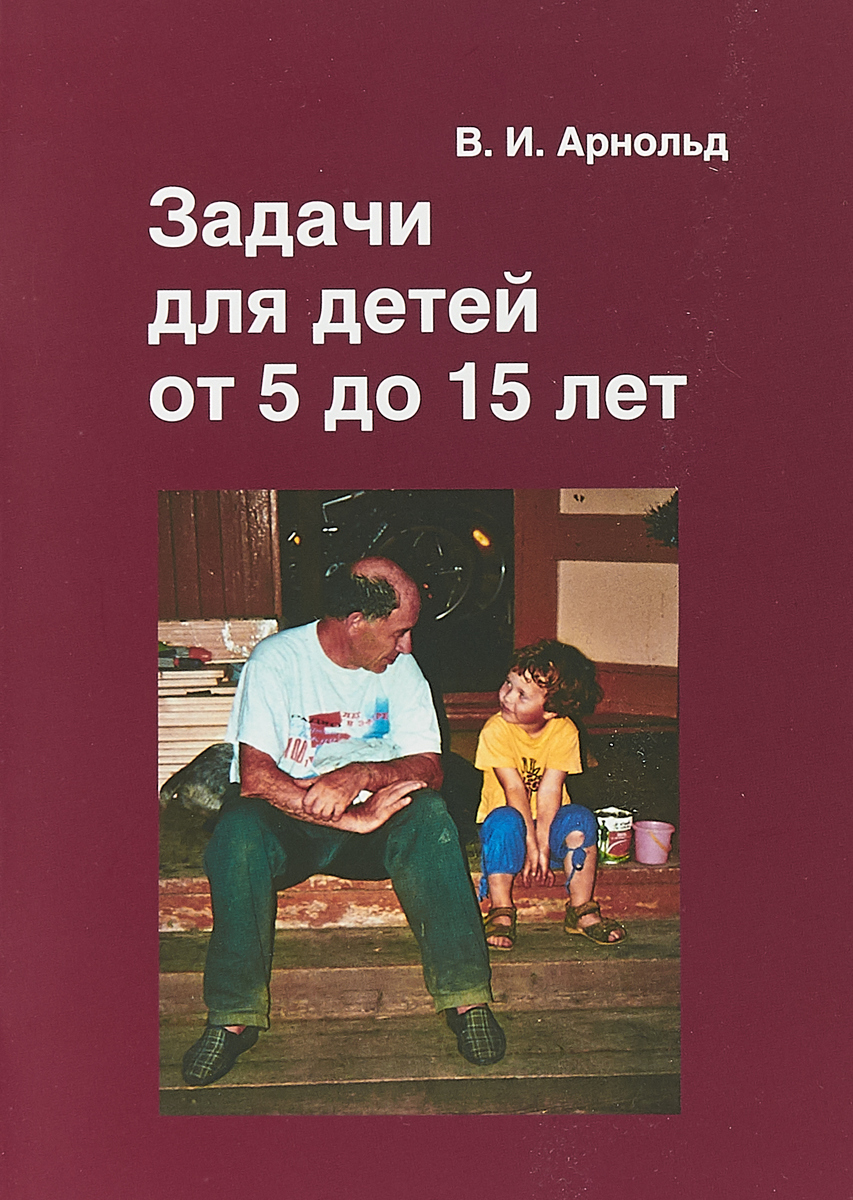В. И. Арнольд Задачи для детей от 5 до 15 лет научная литература как источник специальных знаний