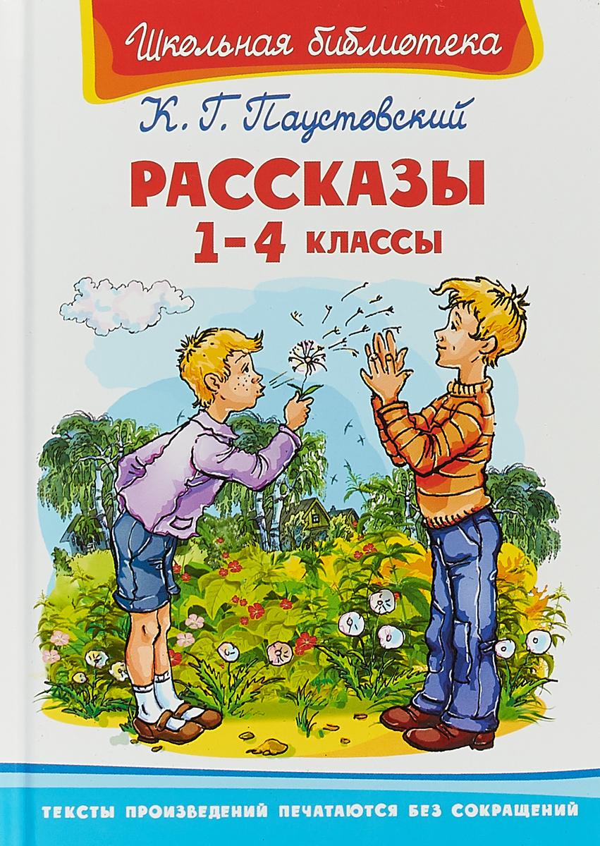 Рассказы. 1-4 классы, К.Г. Паустовский