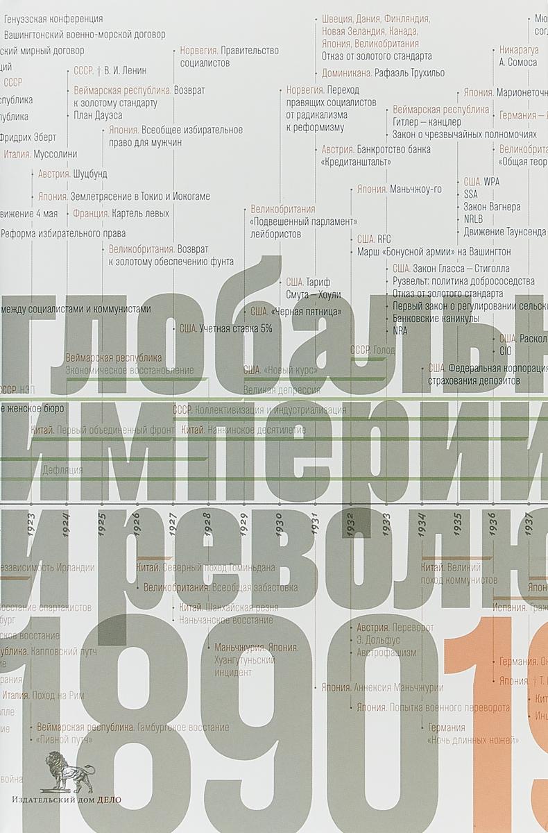 Майкл Манн Источники социальной власти. В 4 томах. Том 3 майкл манн власть в xxi столетии беседы с джоном а холлом