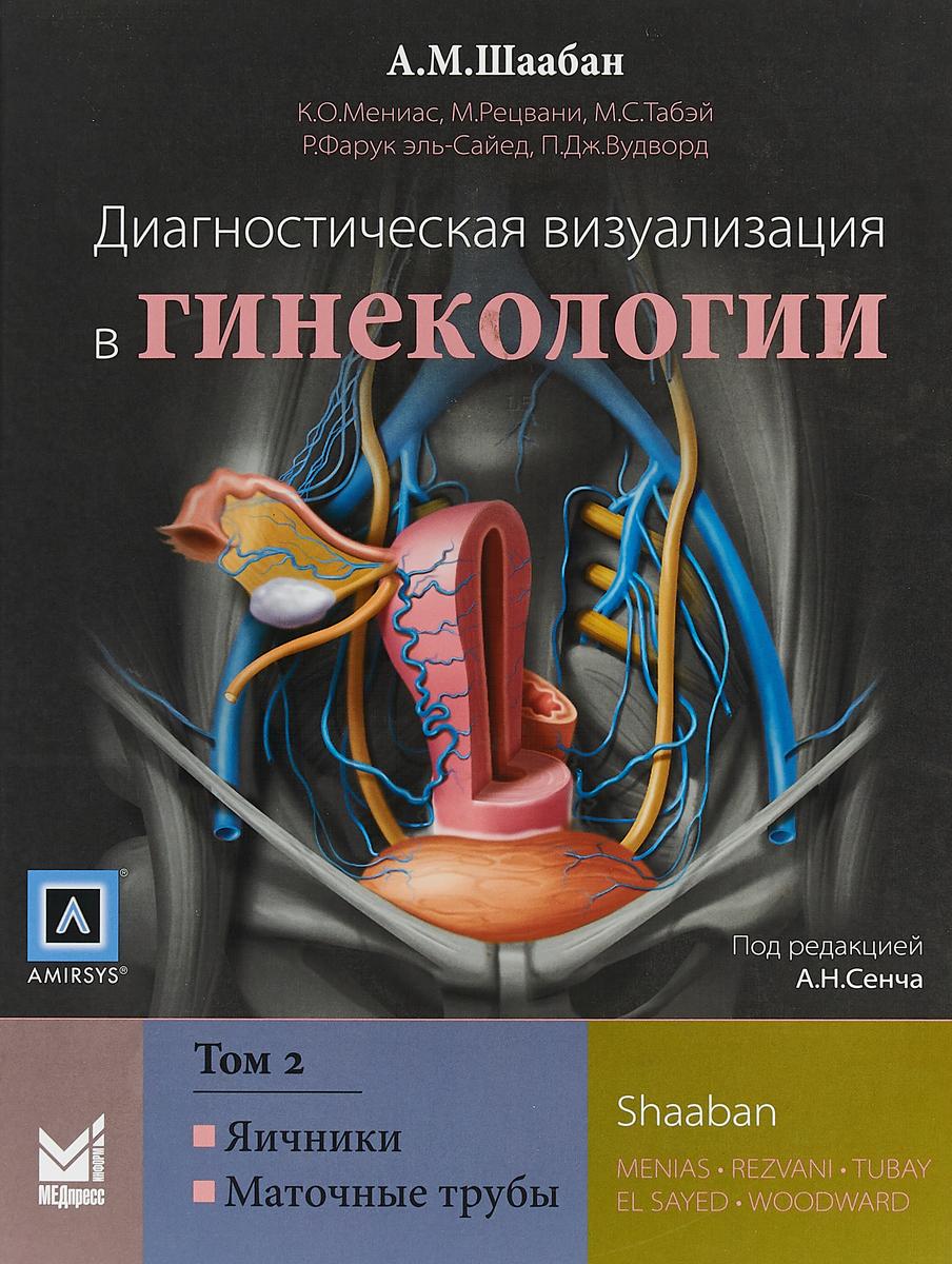 Диагностическая визуализация в гинекологии  Том 2. А. М. Шаабан