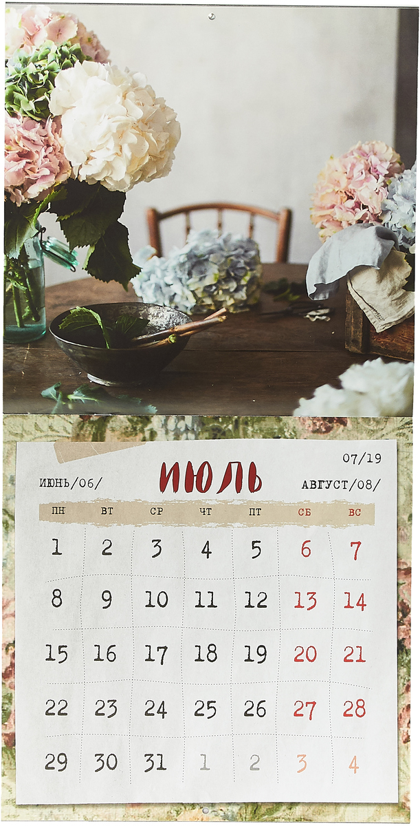 Календарь 2029. Будешь торт?.
