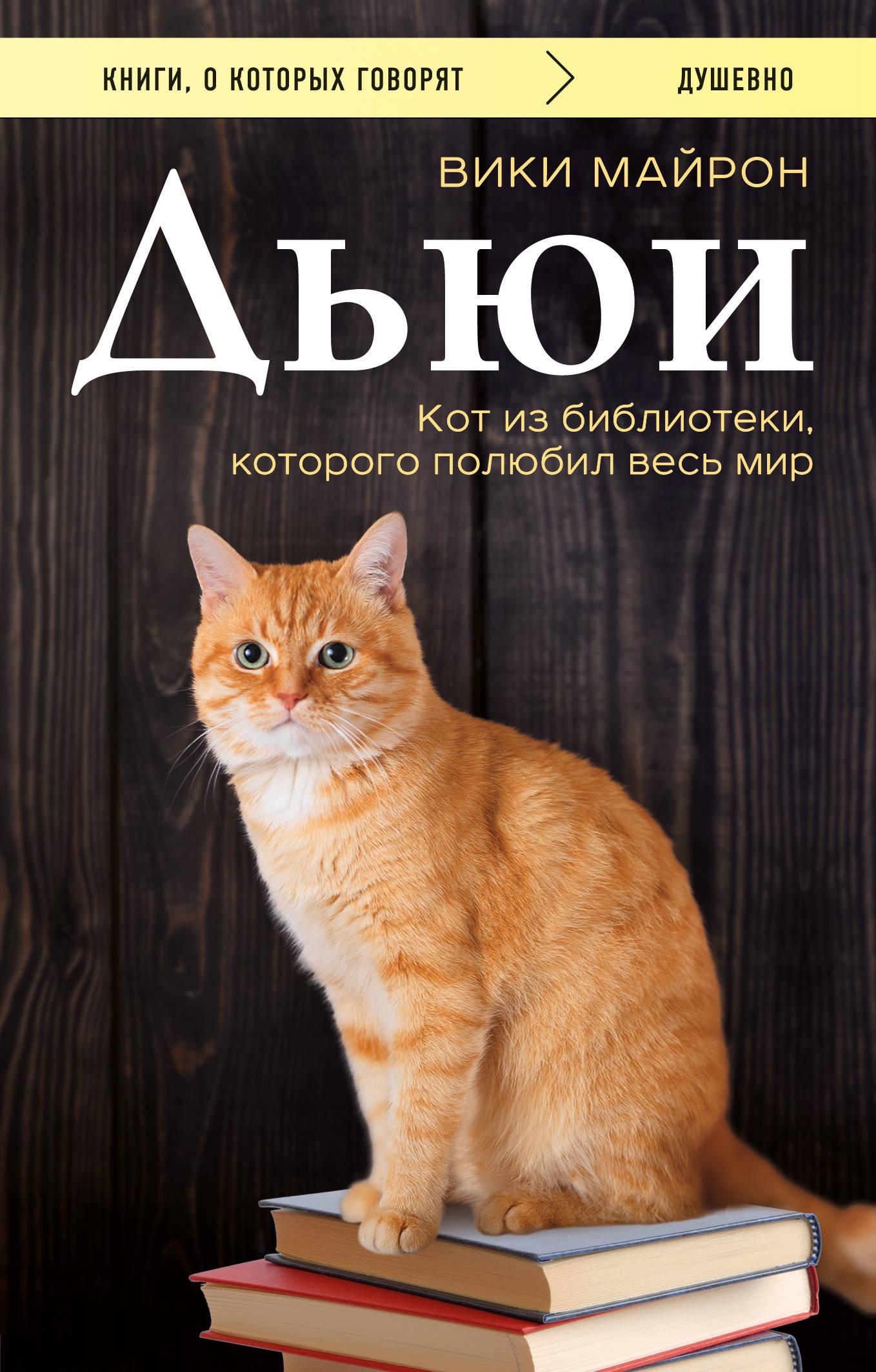 Вики Майрон Дьюи. Кот из библиотеки, которого полюбил весь мир