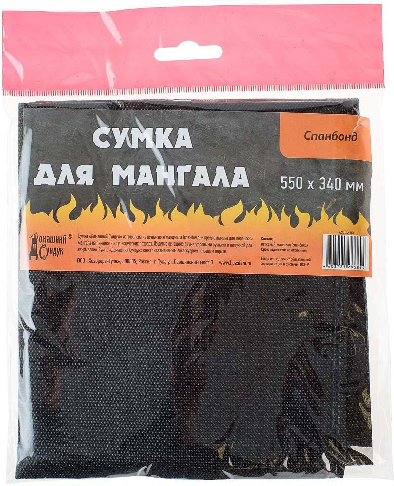 "Сумка для мангала ""Домашний Сундук"", 55 х 34 см. ДС-175"